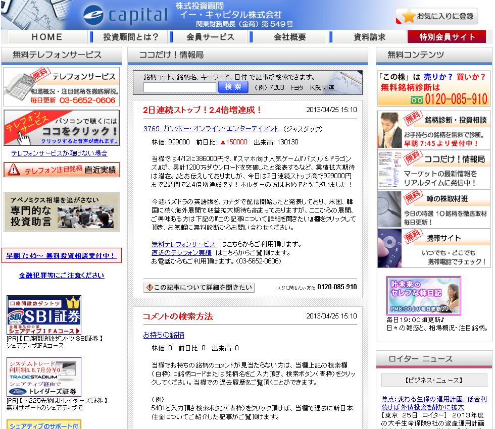 イーキャピタル株式会社のサイトキャプチャー画像