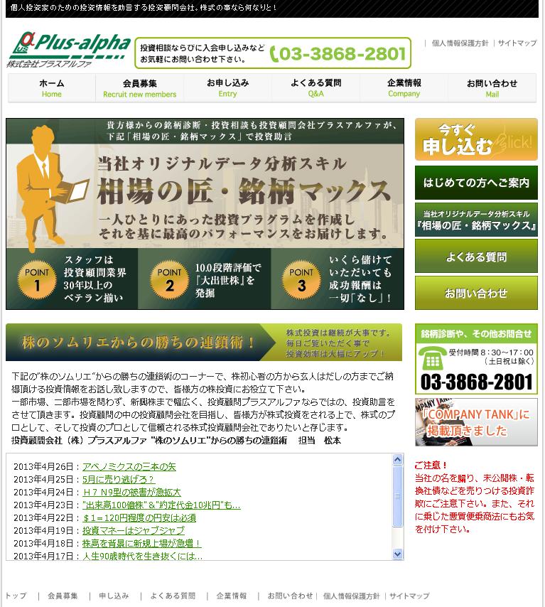 株式会社プラス・アルファのサイトキャプチャー画像