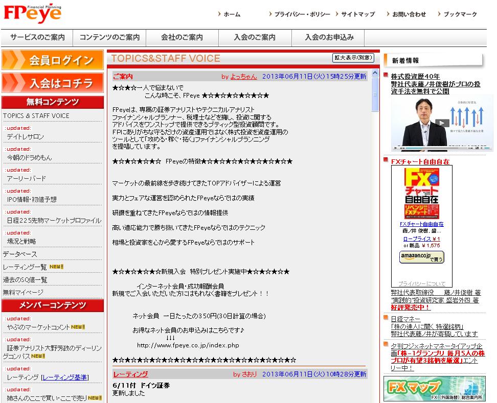 FPeye(エフピーアイ)のサイトキャプチャー画像
