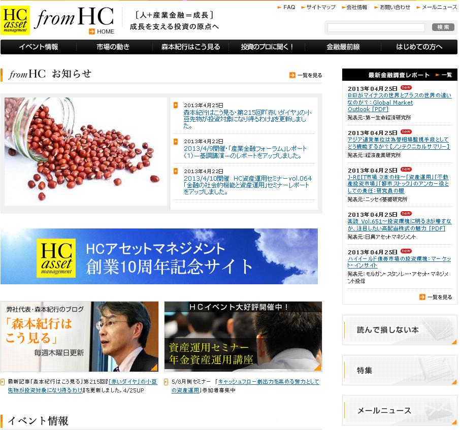 HC asset managementのサイトキャプチャー画像