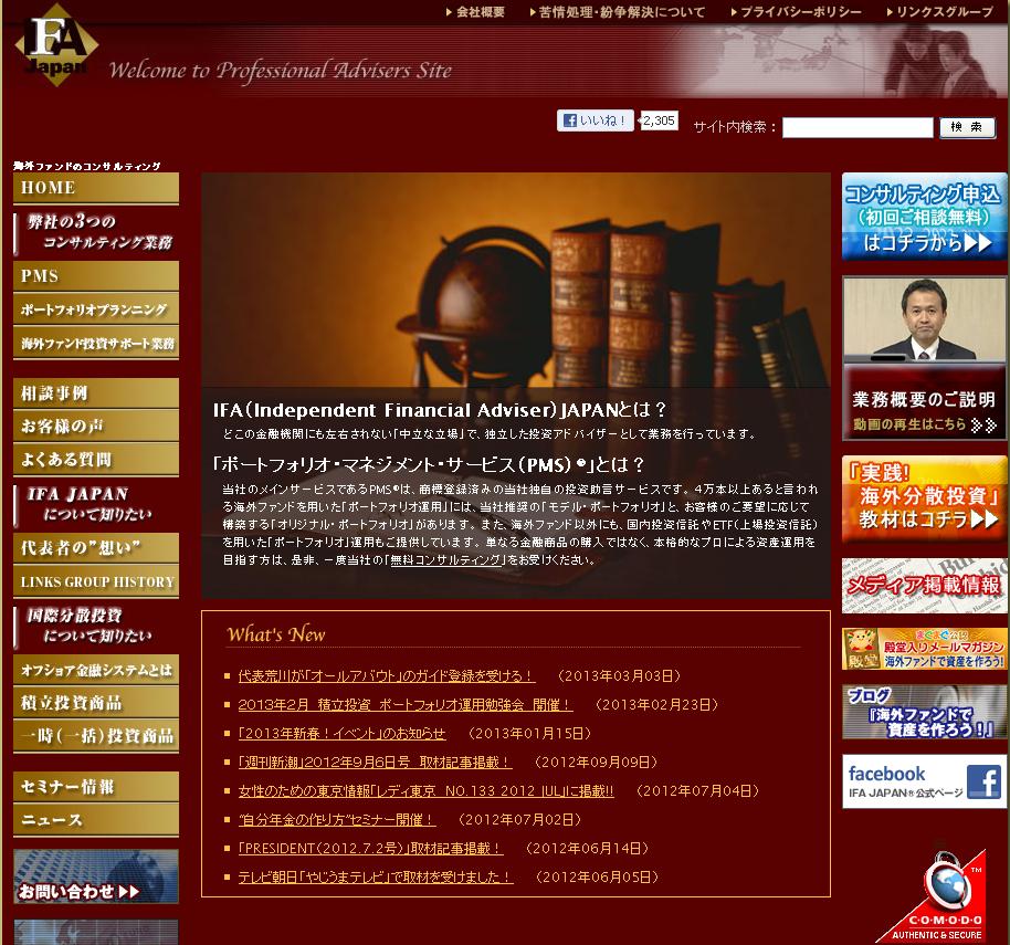 IFA JAPANのサイトキャプチャー画像