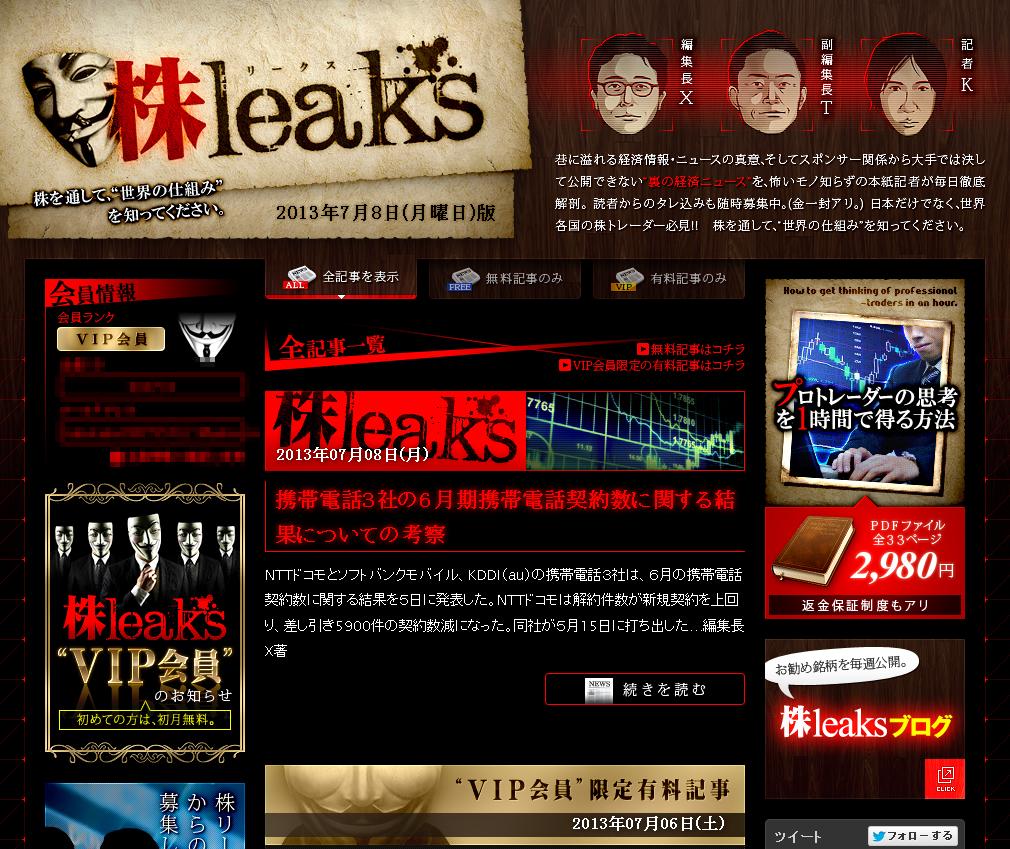 株リークスのサイトキャプチャー画像