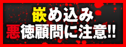 嵌め込み悪徳顧問に注意!!