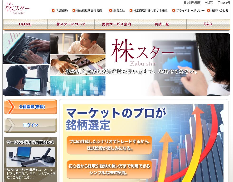 株スターのサイトキャプチャー画像