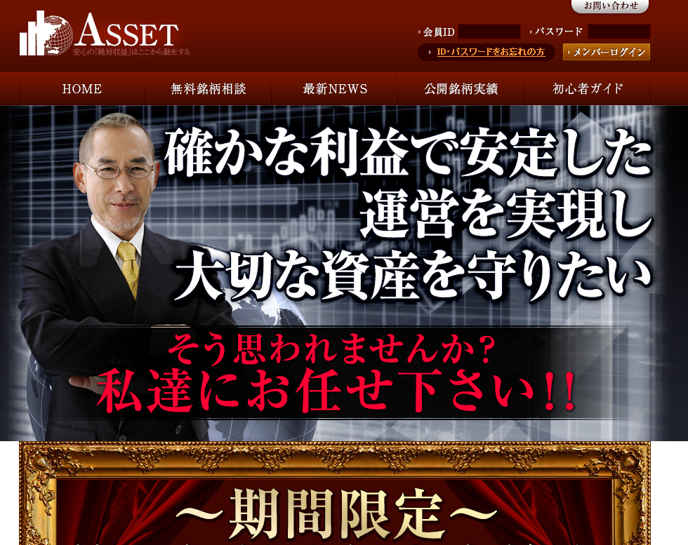 ASSETのサイトキャプチャー画像