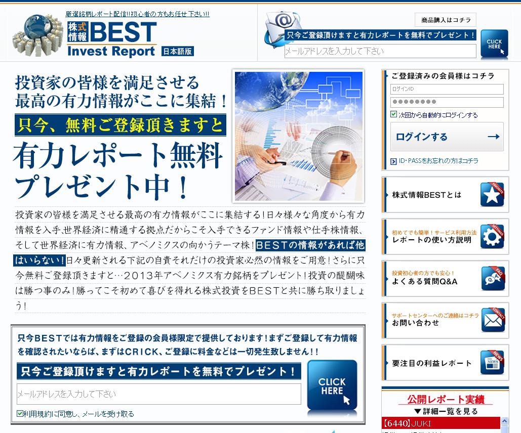 株式情報BESTのサイトキャプチャー画像