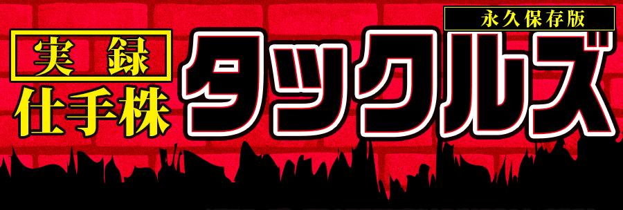 実録!!仕手株タックルズ|億トレ続出のイナゴトレード銘柄・最新の仕手株リスト!